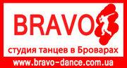 Требуются преподаватели в школу танцев в броварах BRAVO