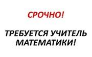 Работа. Репетитор математики в онлайн центр обучения Полтава.