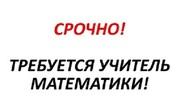 Вакансия. Преподаватель математики в онлайн центр обучения Запорожье.