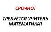 Требуется репетитор математики онлайн центр обучения Ровно.